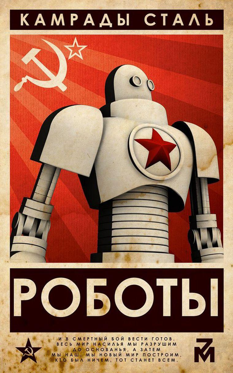 russian-cyborg
